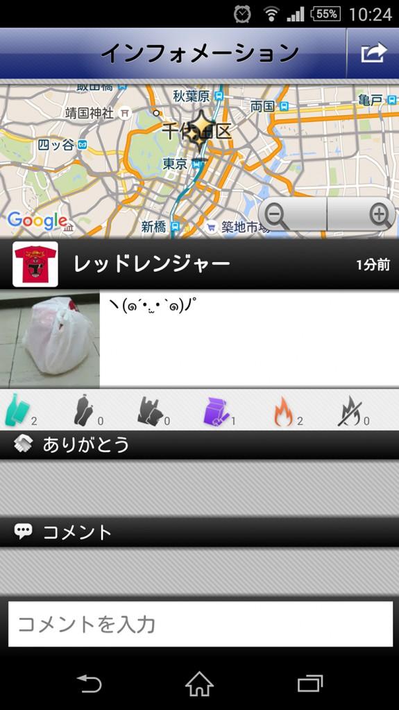 Screenshot_2015-12-21-10-24-12