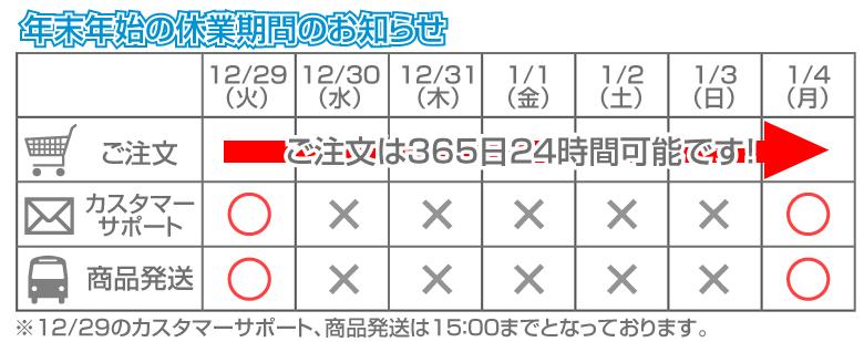 nenmatsu201512224