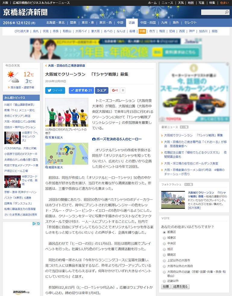 京橋経済新聞キャプ2